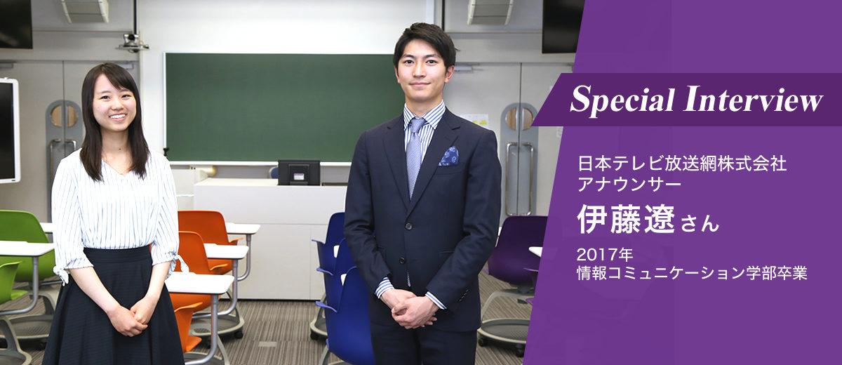 【特集・第1回】日本テレビ放送網株式会社アナウンサー 伊藤遼さんにインタビュー