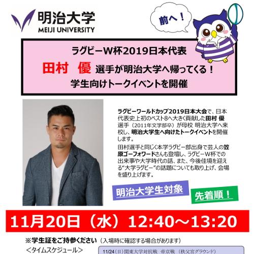 ラグビー日本代表・田村優選手 明大生向けトークイベントを開催します!(11月20日)|明治大学
