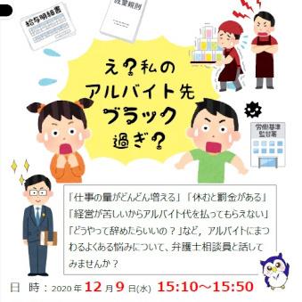 【オンライン】あなたの知らないアルバイトの世界~え?私のアルバイト先ブラック過ぎ?~(12/9)参加者募集